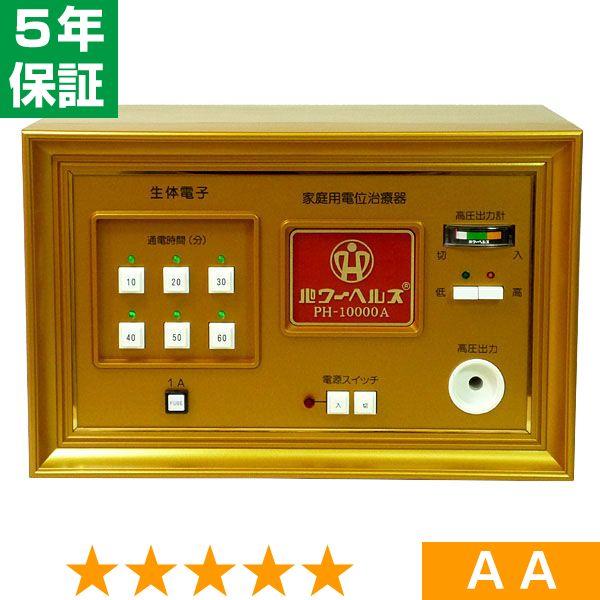 無条件返品・交換は当社だけ パワーヘルス PH-10000A 程度AA 5年保証