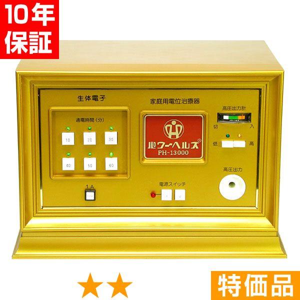 無条件返品・交換は当社だけ パワーヘルス PH-13000 10年保証 PH-13000 特価品 10年保証, WALK:fa525dec --- chrb2.ru