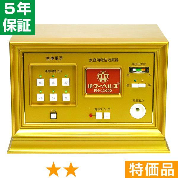 パワーヘルス PH-13000 ★★ 特価品 5年保証