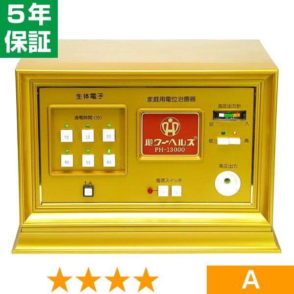 パワーヘルス PH-13000 ★★★★ 程度A 5年保証