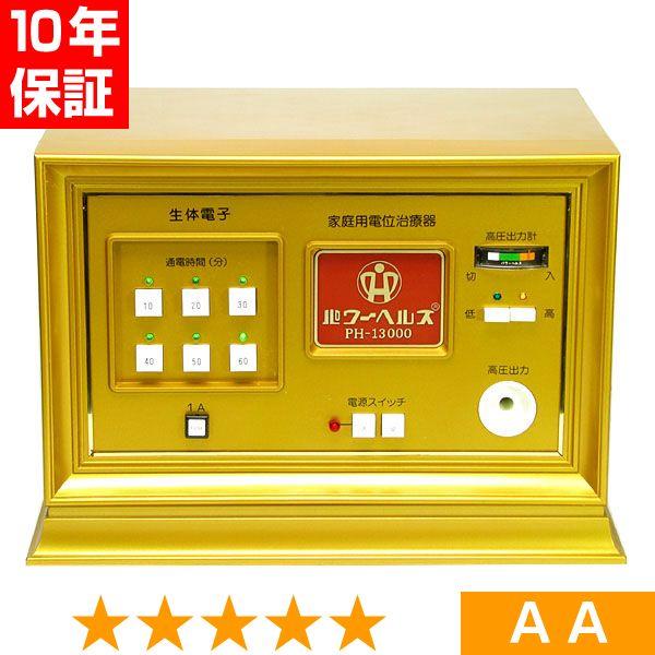 パワーヘルス PH-13000 ★★★★★ 程度AA 10年保証