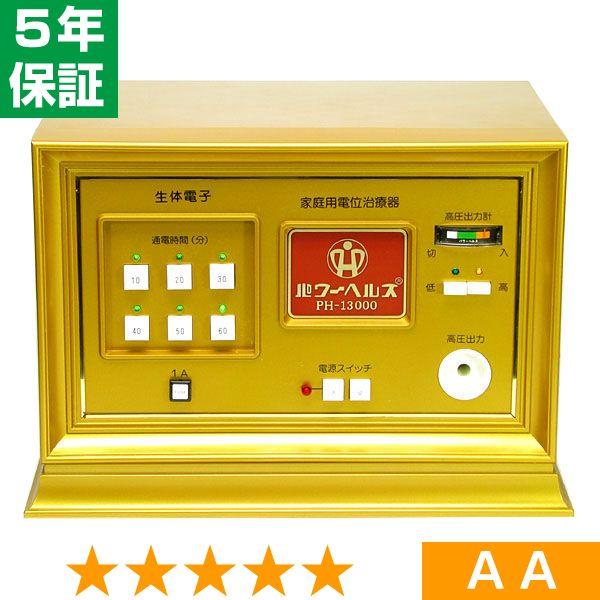 パワーヘルス PH-13000 ★★★★★ 程度AA 5年保証
