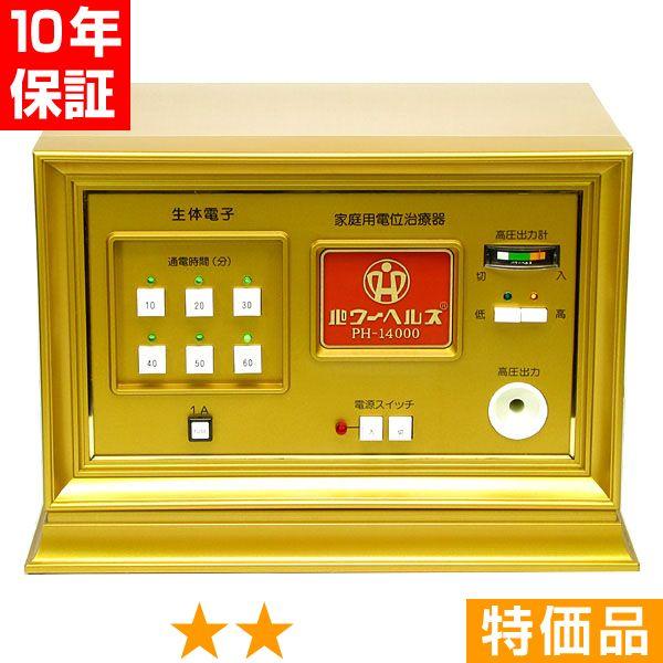 パワーヘルス PH-14000 ★★ 特価品 10年保証