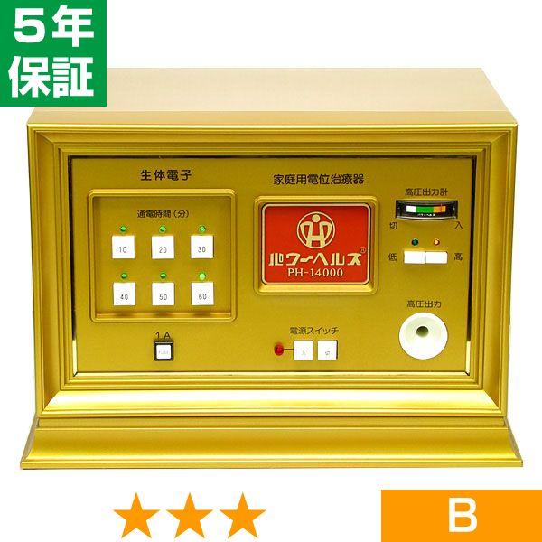 パワーヘルス PH-14000 ★★★ 程度B 5年保証