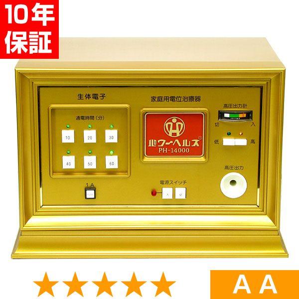無条件返品・交換は当社だけ パワーヘルス PH-14000 程度AA 10年保証
