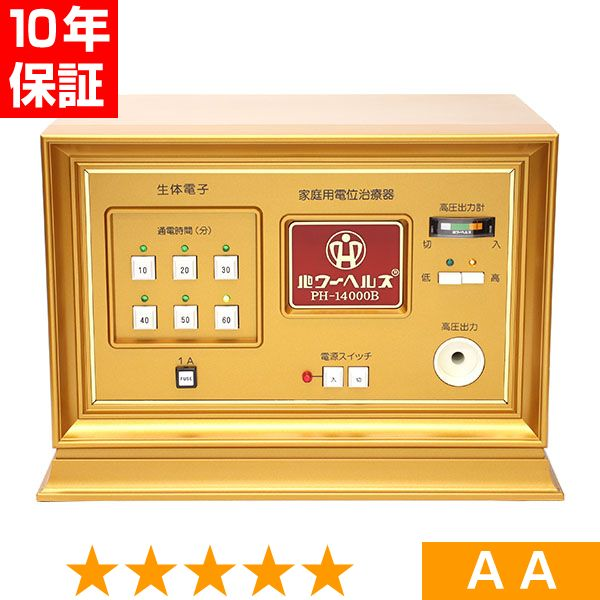 パワーヘルス PH-14000B ★★★★★ 程度AA 10年保証