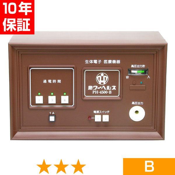 パワーヘルス PH-4500-B ★★★ 程度B 8年保証