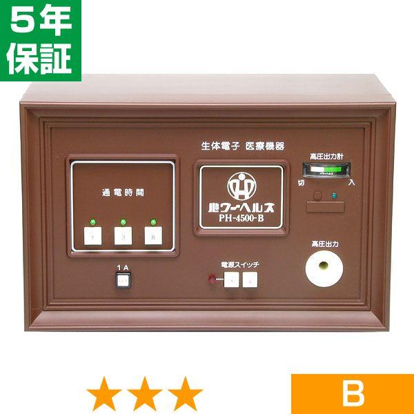 パワーヘルス PH-4500-B ★★★ 程度B 5年保証