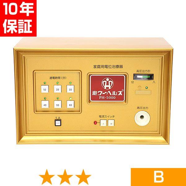パワーヘルス PH-5000 ★★★ 程度B 10年保証