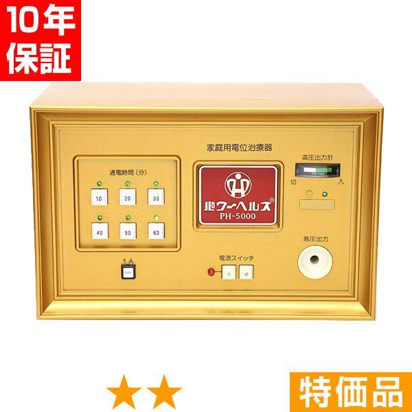 パワーヘルス PH-5000A ★★ 特価品 10年保証