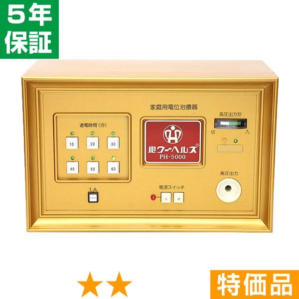 無条件返品・交換は当社だけ パワーヘルス PH-5000A 特価品 5年保証