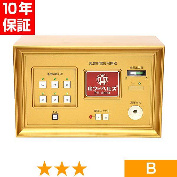無条件返品・交換は当社だけ パワーヘルス PH-5000A 程度B 10年保証