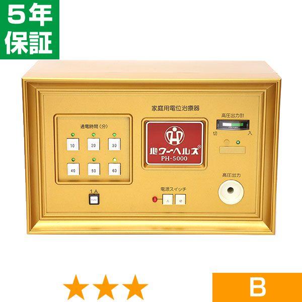 無条件返品・交換は当社だけ パワーヘルス PH-5000A 程度B 5年保証