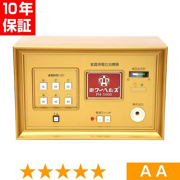 パワーヘルス PH-5000A ★★★★★ 程度AA 10年保証