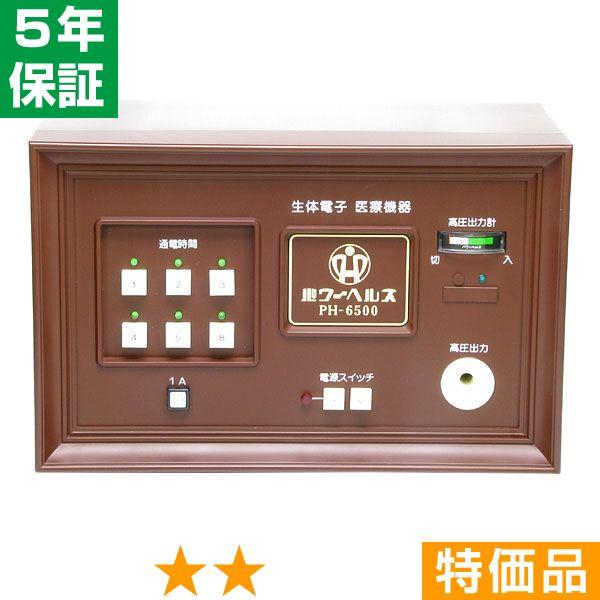 無条件返品・交換は当社だけ パワーヘルス PH-6500 特価品 5年保証