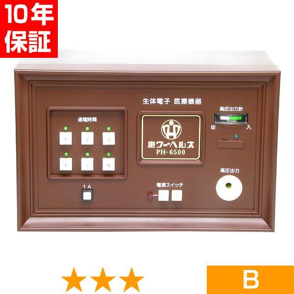 パワーヘルス PH-6500 ★★★ 程度B 8年保証