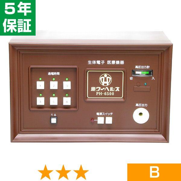 無条件返品・交換は当社だけ パワーヘルス PH-6500 程度B 5年保証