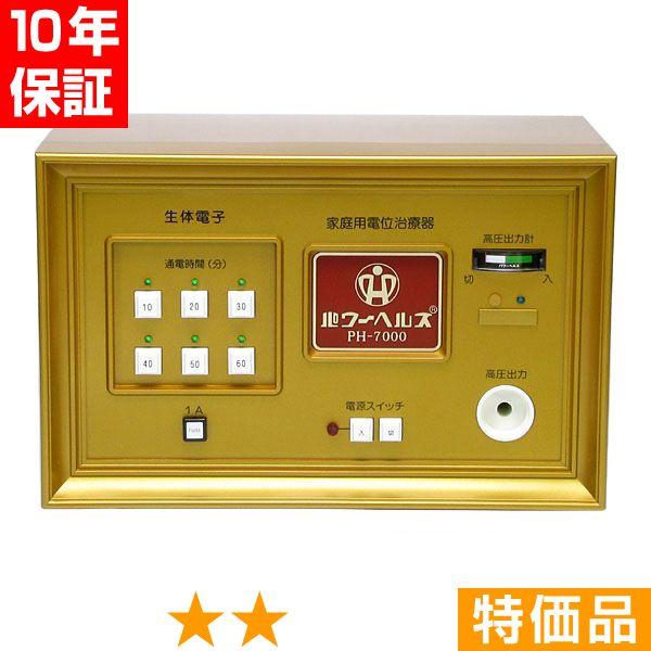 パワーヘルス PH-7000 ★★ 特価品 10年保証