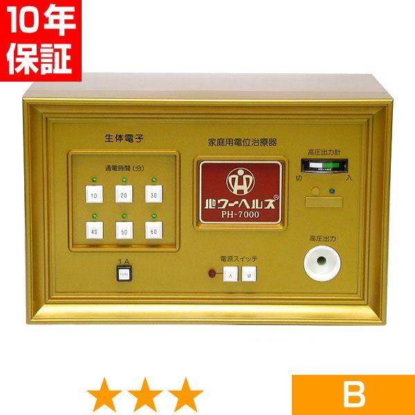 パワーヘルス PH-7000 ★★★ 程度B 10年保証