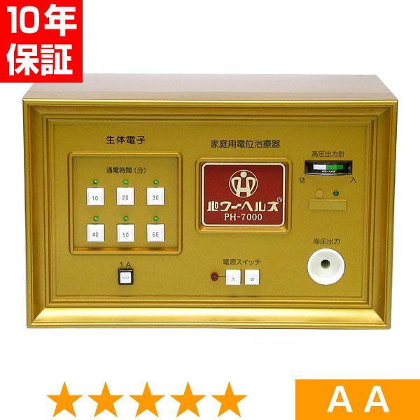 パワーヘルス PH-7000 ★★★★★ 程度AA 10年保証