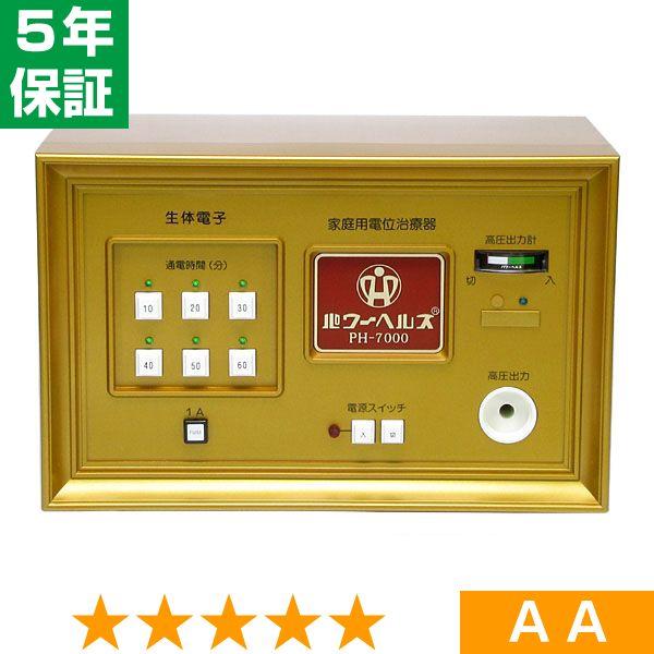 パワーヘルス PH-7000 ★★★★★ 程度AA 5年保証