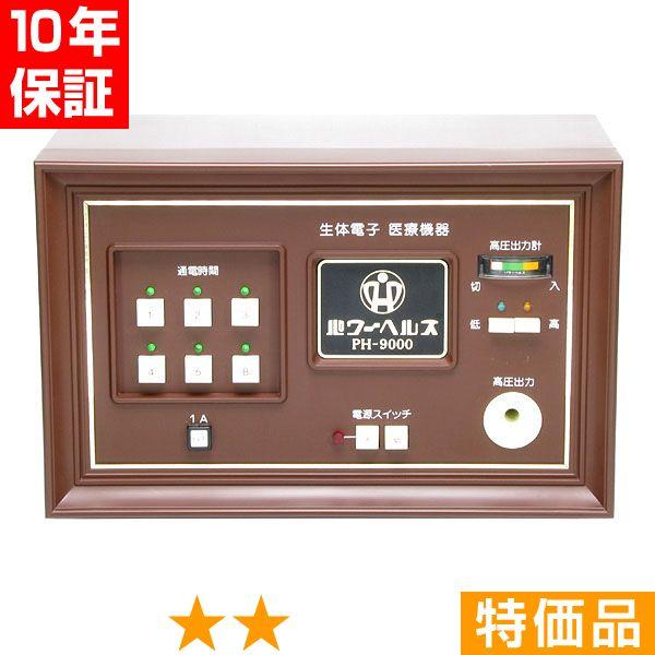 無条件返品・交換は当社だけ パワーヘルス PH-9000 特価品 10年保証
