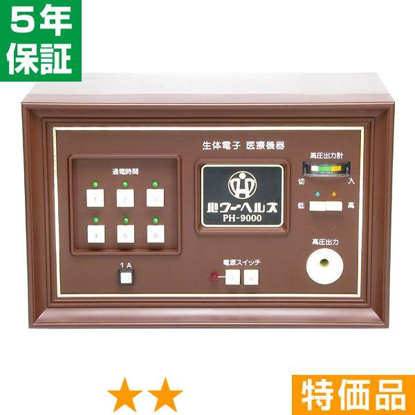 パワーヘルス PH-9000 ★★ 特価品 5年保証