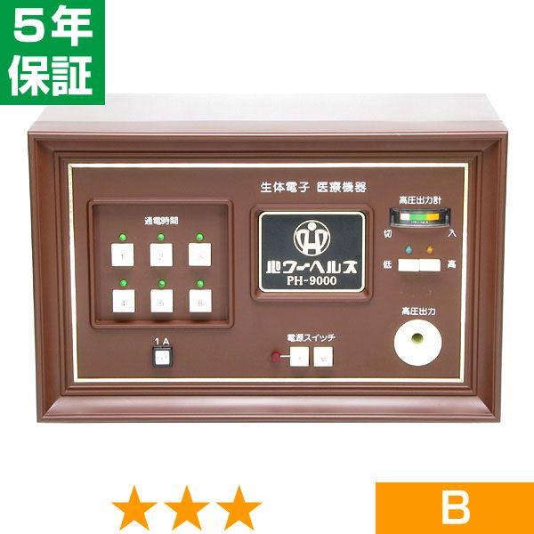 パワーヘルス PH-9000 ★★★ 程度B 5年保証