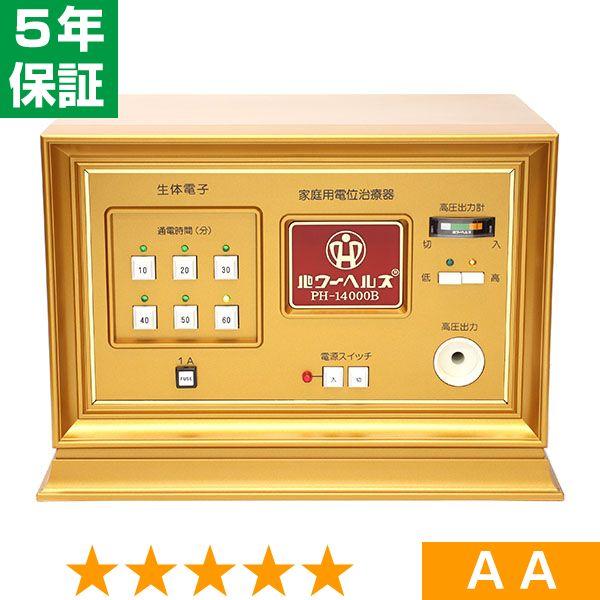 パワーヘルス PH-9000B ★★★★★ 程度AA 5年保証