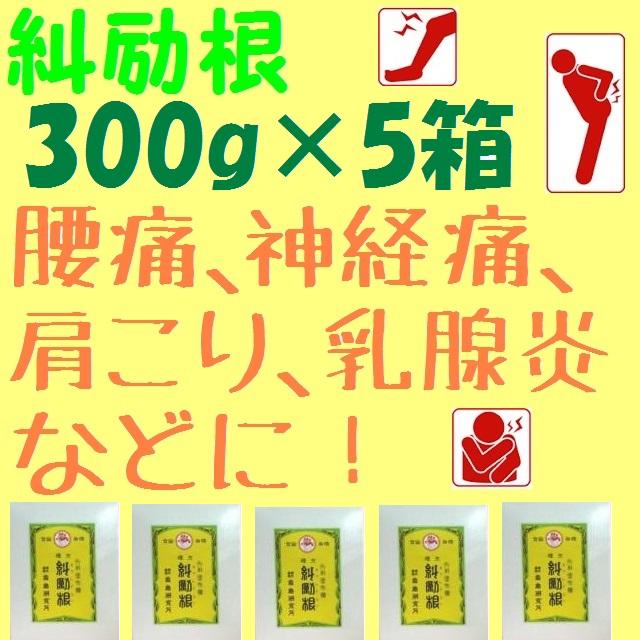 【第3類医薬品】《送料無料!!》外用塗布薬 複方 糾励根 300g 5箱