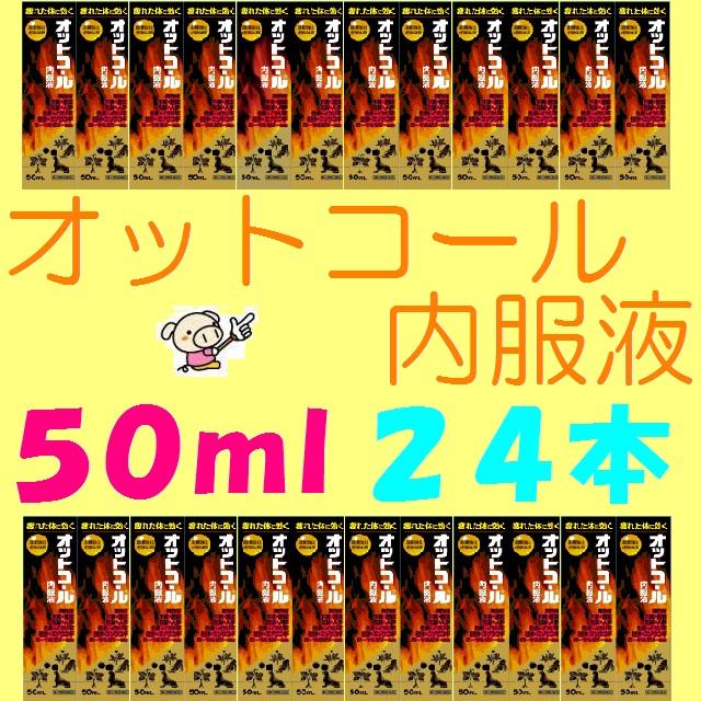【第2類医薬品】《送料無料!!》オットコール内服液 50ml 24本
