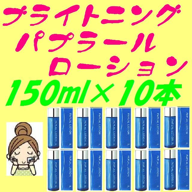 ブライトニング パプラール ローション10本《送料無料!!今ならポイント10倍♪♪》〔プレゼント盛りだくさん!!〕