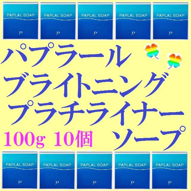 パプラール ブライトニング プラチライナー ソープ〈化粧石鹸〉100g 10箱《送料無料!!今ならポイント10倍♪♪》