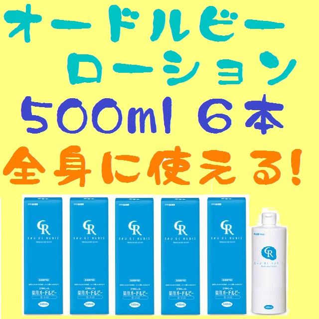 【代引き用ページ】ビタトレール 薬用オードルビー ローション500ml 6本