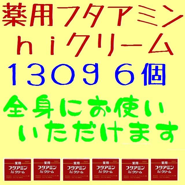 【代引き用ページ】フタアミンhiクリーム 130g 6個