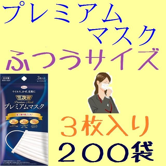 《送料無料!!》三次元プレミアムマスク ふつうサイズ 3枚入 200袋