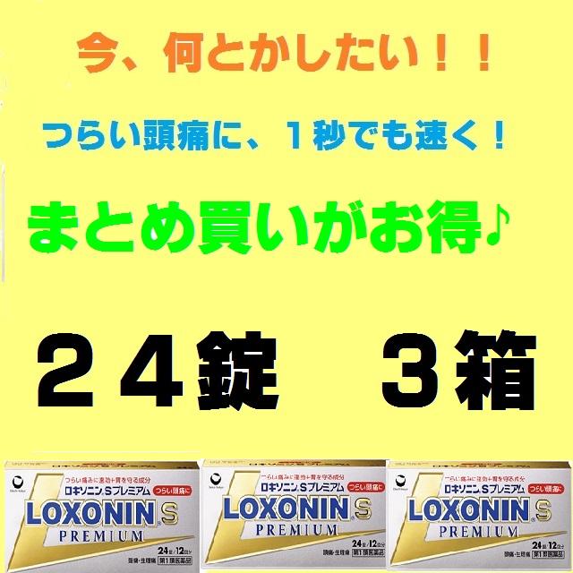 """《! """"Loxonin 的溢价 24 片 x 3 0301年乐天卡拆分器 532P17Sep16"""