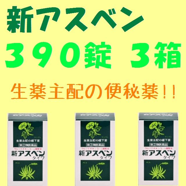 【第(2)類医薬品】《送料無料!!プレゼント付き♪》新アスベン 390錠 3箱
