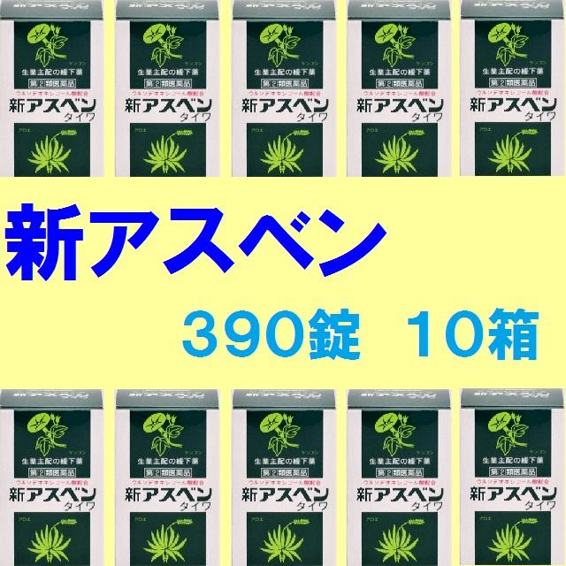 【第(2)類医薬品】《送料無料!!プレゼント付き♪》新アスベン 390錠 10箱
