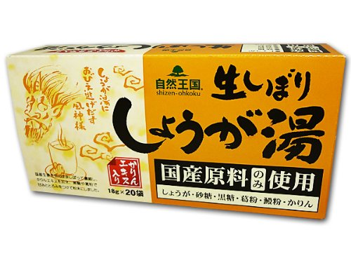 自然王国生しぼりしょうが湯18g×20袋 12箱