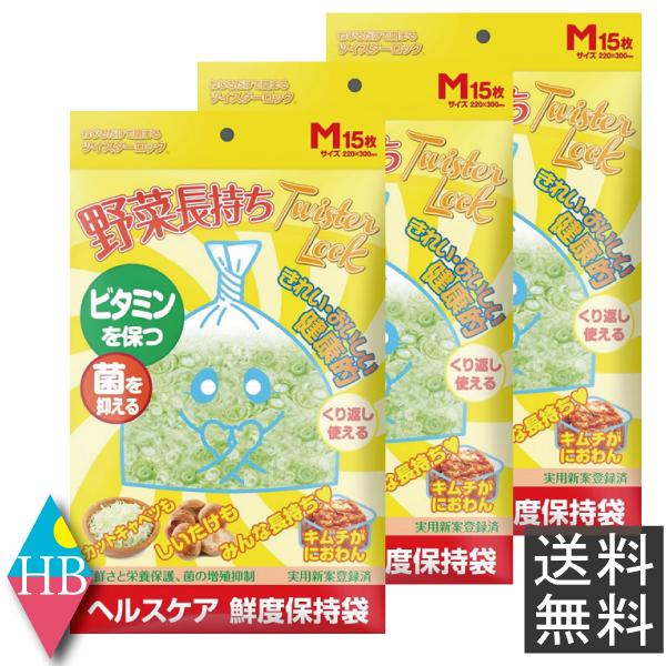日本発の機能性新素材 送料無料 ツイスターロックにおわん ×3セット 15枚 アウトレットセール お得クーポン発行中 特集 Mサイズ