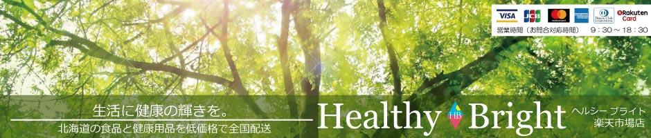 ヘルシーブライト楽天市場店:生活用品と北海道の食品を全国配送しています。