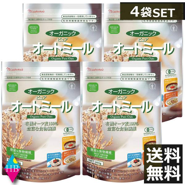 有機栽培されたオーツ麦100%のオートミール。健康的な朝食に。 日食 オーガニックピュアオートミール 260g ×4袋送料無料