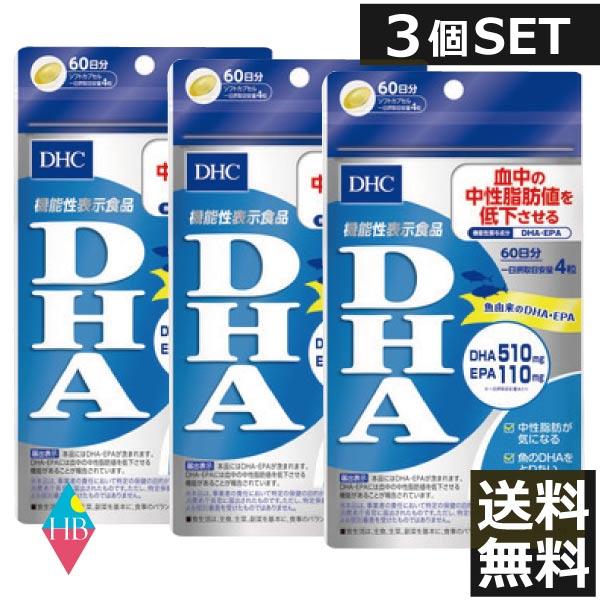 (送料無料)ディーエイチシー DHC DHA 240粒/60日分 ×3個≪DHA含有精製魚油加工食品≫