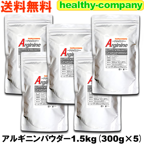 L-アルギニンパウダー1.5kg(300g×5) 送料無料 100%原末 純末 サプリメント アルギニン