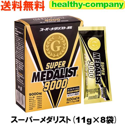 ~9 30までクエン酸 オルニチンサイクル更にカフェイン入りのメダリストです BCAA スーパーメダリスト9000 送料無料 爆買い新作 通信販売 500ml用×8袋 注目の素材HMB配合