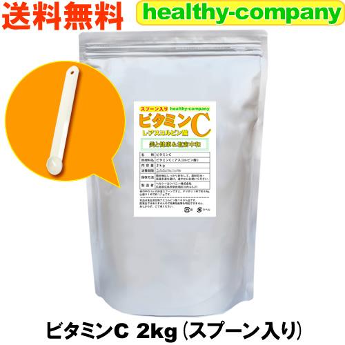 Entering vitamins C2kg (ascorbic acid powder bulk) 1cc measuring spoon