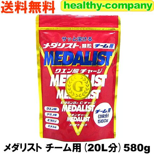 【送料無料】クエン酸サプリメトの定番メダリスト・チーム用大袋・560g(20L用)クエン酸