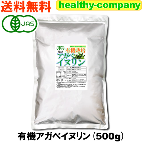 食物繊維 有機JAS認定のアガベイヌリンです 人気 有機栽培 オーガニック アガベイヌリン 海外 500g 送料無料 水溶性食物繊維