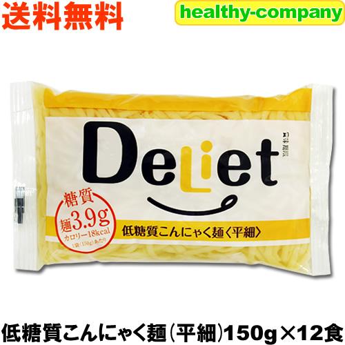 流行のこんにゃく麺シリーズ 低糖質こんにゃく麺 平細 送料無料 大放出セール 永遠の定番モデル ×12食